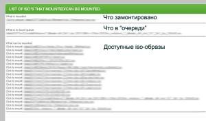 Интерфейс для сетевого монтирования