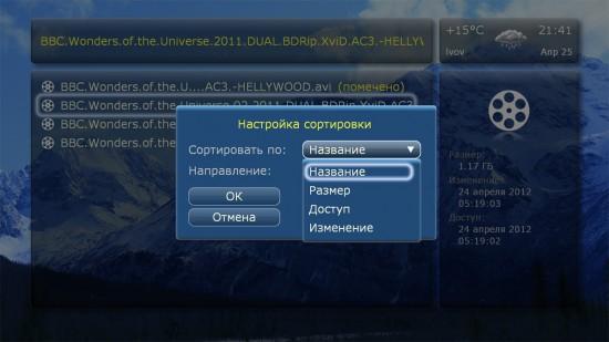 Dune-tv-101w Пересортировка