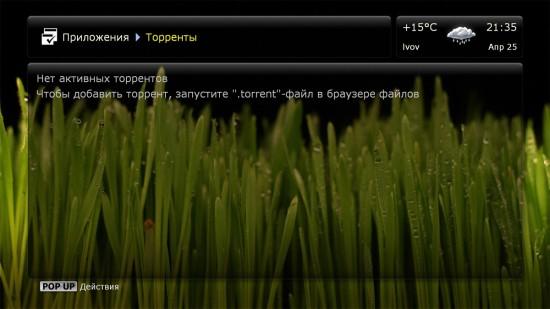 Dune tv-101w Торенто-Качалка