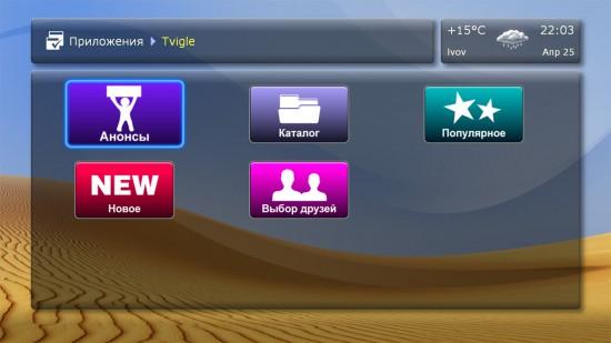 Dune-tv-101w tvigle