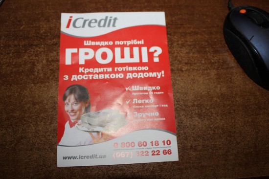 iCredit_iSrach__-IMG_8598