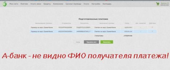 Приват24 - А-банк