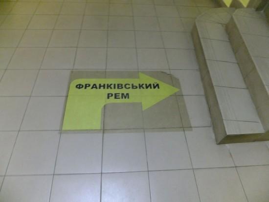 lvivoblenergo-frankovskij-rem_-DSCF9975