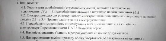 lviv-obl-energo-baranu