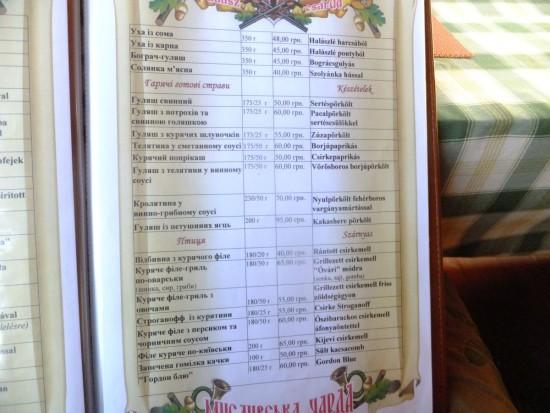 musluvskaja-charda-cenu-017