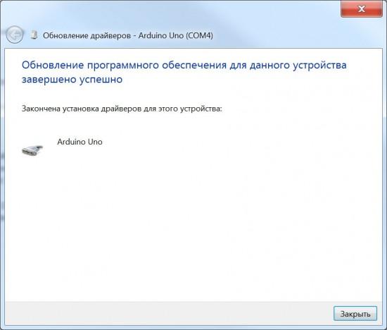 arduino_atmel_16u2_driver3