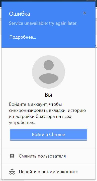 chrome_cant_login