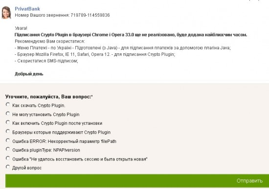 privat_bank_plugin