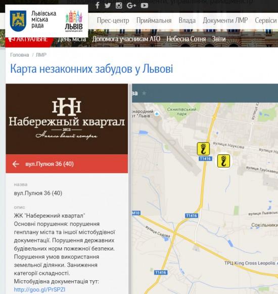 Львов, Набережный квартал, в списке незаконных строек