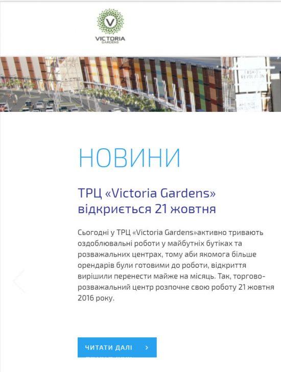 viktoria-gadens-21-10-2016