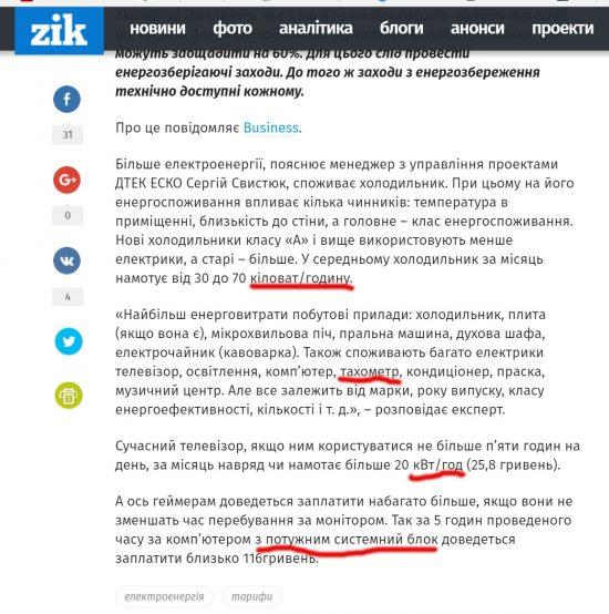 bezgramotnuj_zik