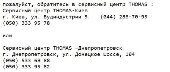 thomas_ukraina_net_servisa